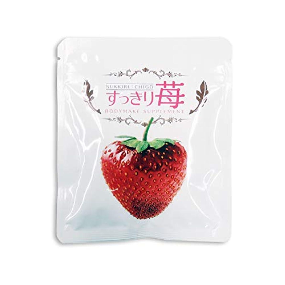 ビーズフレームワーク接地すっきり苺 ダイエタリーサプリメント