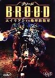 ブリード ~エイリアン VS 地球防衛軍~ 日本語版