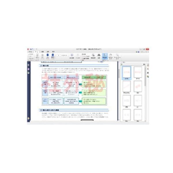 JUST PDF 3 [作成] 通常版の紹介画像5