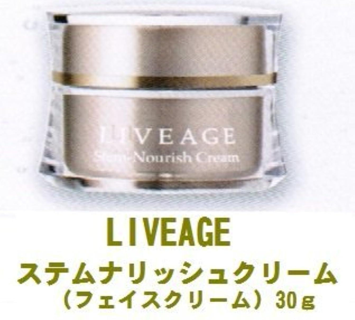 申込みマスク上昇LIVEAGE(ライヴァージュ)ステムナリッシュ クリーム(フェイスクリーム)30g