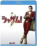 シャザム! [Blu-ray]