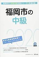 福岡市の中級〈2020年度〉 (福岡県の公務員試験対策シリーズ)