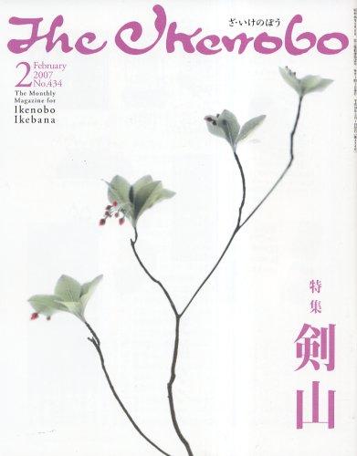 The Ikenobo (ざ・いけのぼう) 2007年 02月号 [雑誌]