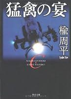 猛禽の宴 (角川文庫)