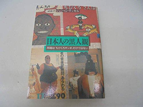 日本人の黒人観―問題は「ちびくろサンボ」だけではないの詳細を見る