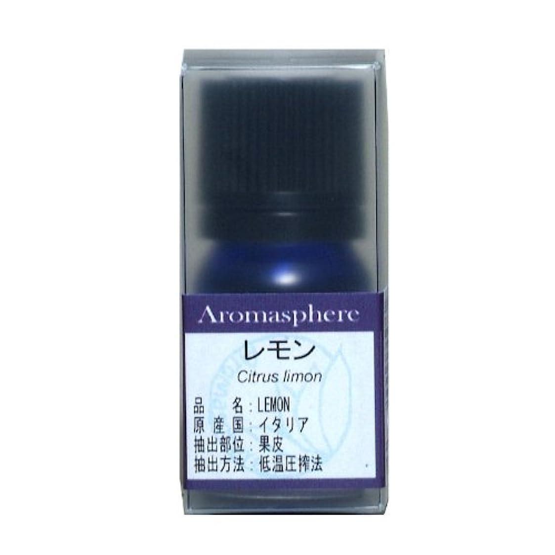 屋内反発砂利【アロマスフィア】レモン 5ml エッセンシャルオイル(精油)