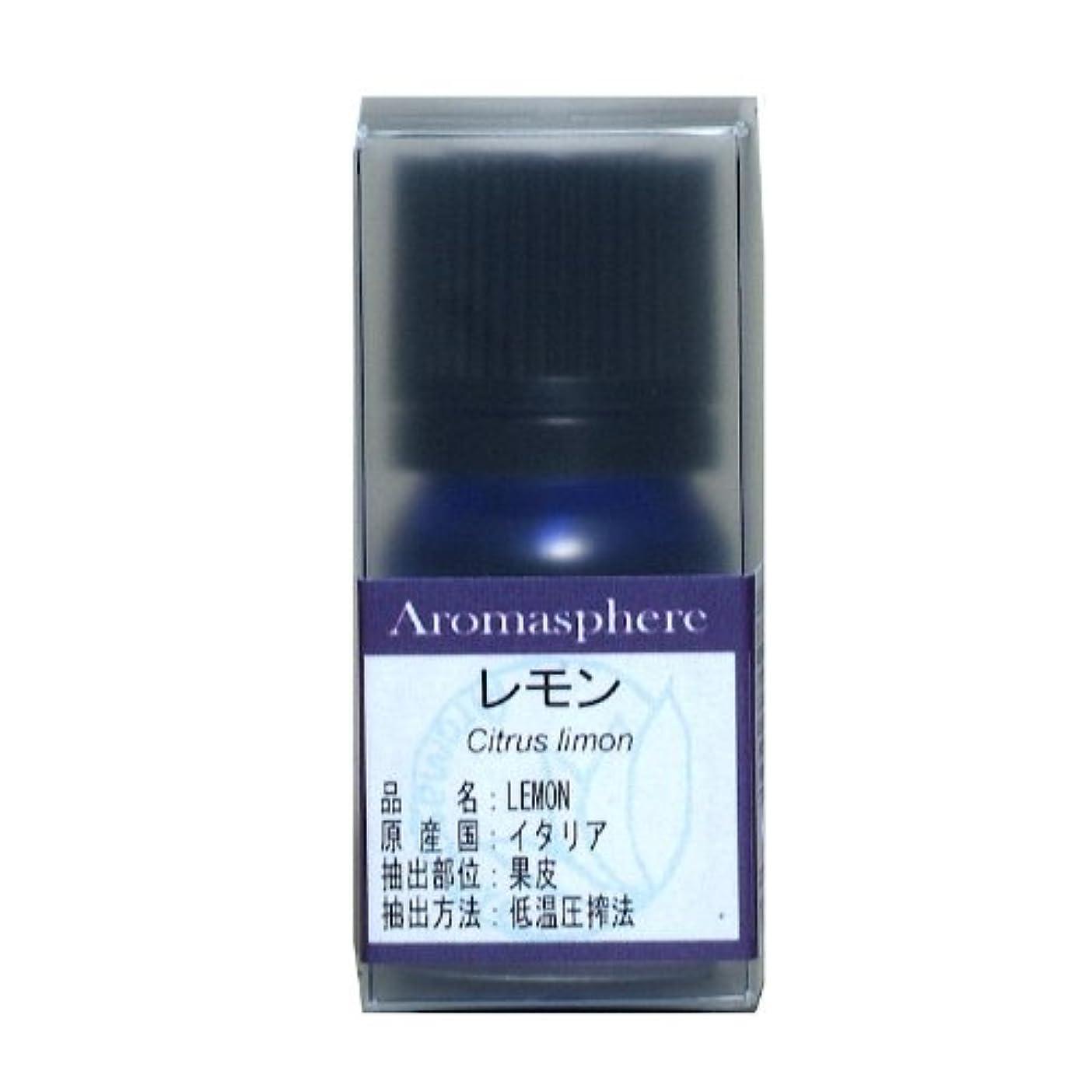 立法メンテナンス素晴らしい【アロマスフィア】レモン 5ml エッセンシャルオイル(精油)