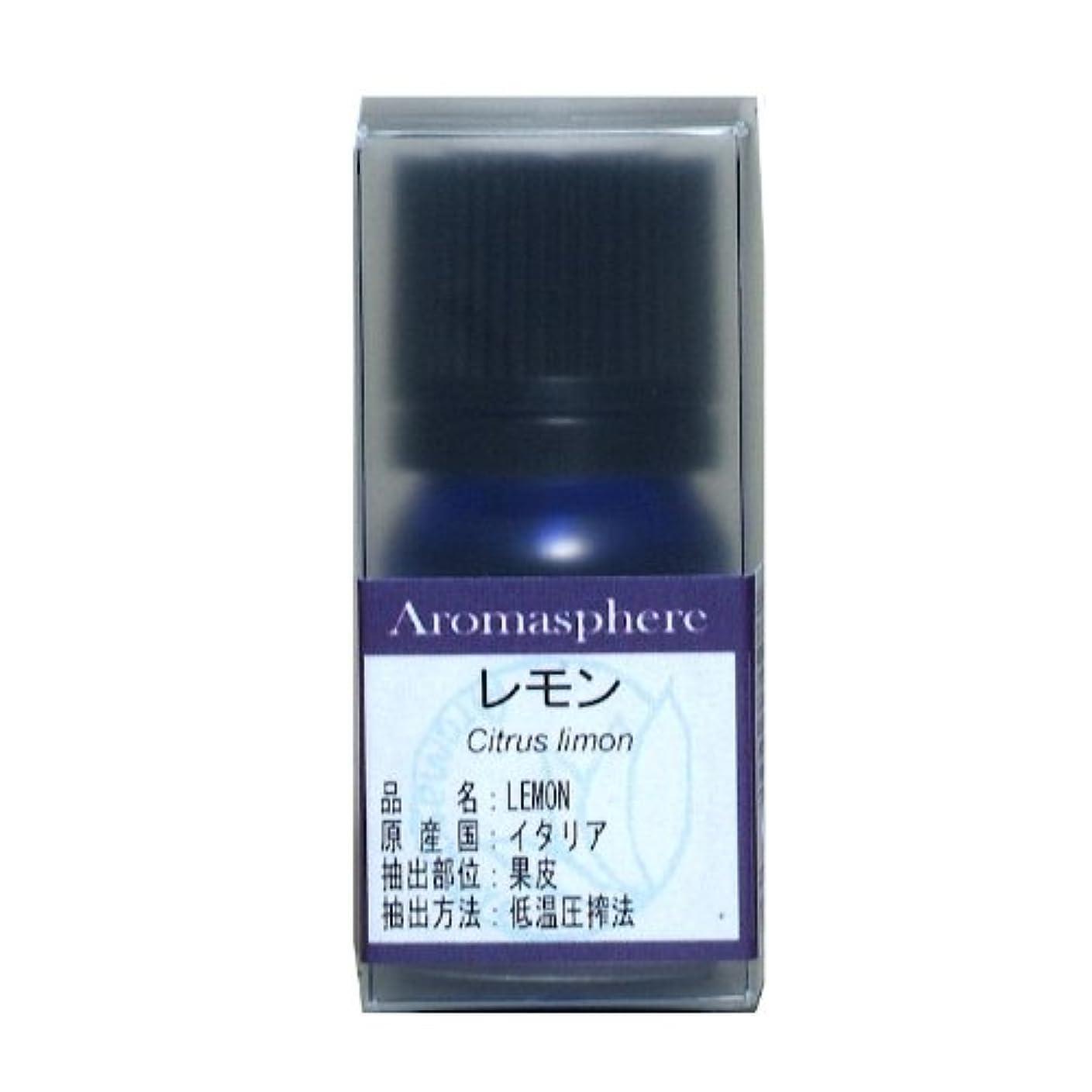 複数歯科医高める【アロマスフィア】レモン 5ml エッセンシャルオイル(精油)