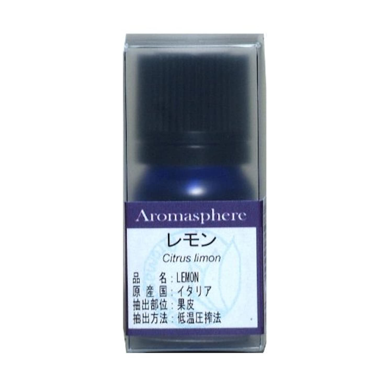 救い付き添い人ストライク【アロマスフィア】レモン 5ml エッセンシャルオイル(精油)
