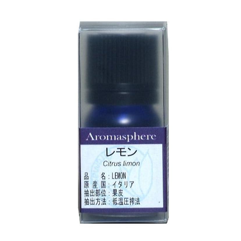 解明トレーダー小さな【アロマスフィア】レモン 5ml エッセンシャルオイル(精油)