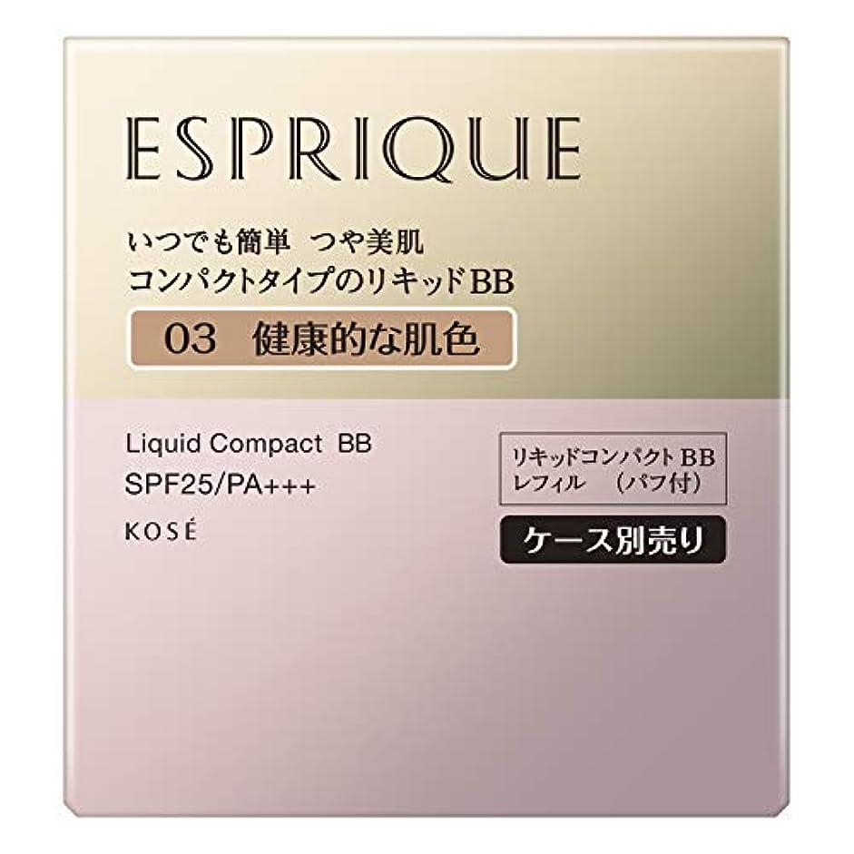 鉱石容器不実エスプリーク リキッド コンパクト BB 03 健康的な肌色 13g