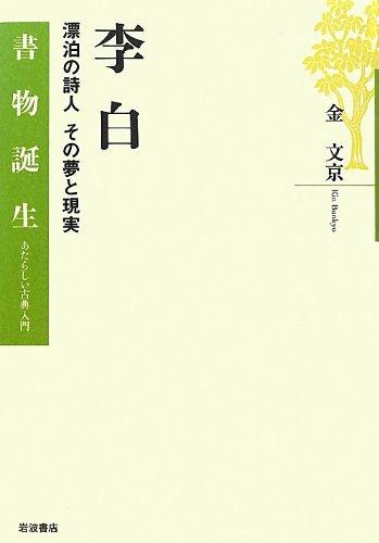 李白――漂泊の詩人 その夢と現実 (書物誕生 あたらしい古典入門)の詳細を見る