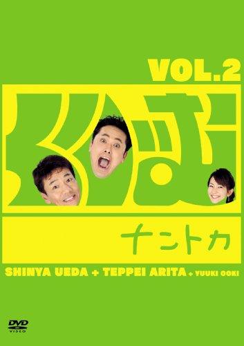 くりぃむナントカVol.2 [DVD]
