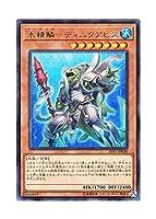 遊戯王 日本語版 LVP1-JP048 Mermail Abyssteus 水精鱗-ディニクアビス (レア)
