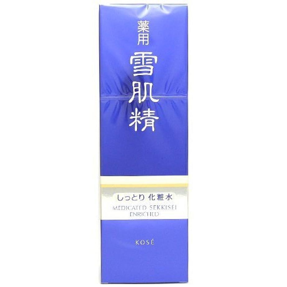 コーセー 薬用 雪肌精 エンリッチ 360mL [並行輸入品]
