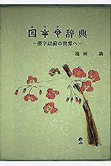 ホツマ辞典―漢字以前の世界へ 単行本