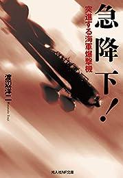 急降下!  突進する海軍爆撃機 (光人社NF文庫)