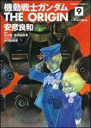 機動戦士ガンダム THE ORIGIN(9) (カドカワコミックスAエース)の詳細を見る