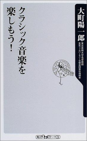 クラシック音楽を楽しもう! (角川oneテーマ21)の詳細を見る
