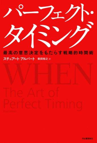パーフェクト・タイミング: 最高の意思決定をもたらす戦略的時間術