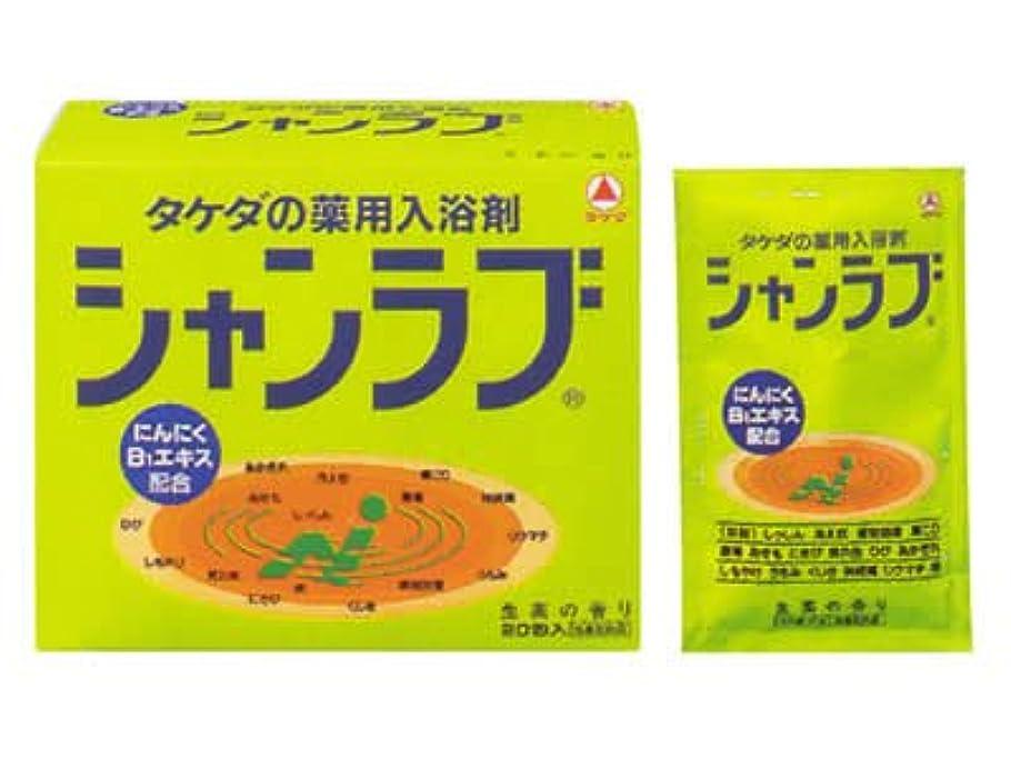 ファンフットボール社会【医薬部外品】武田コンシューマーヘルスケア シャンラブ 生薬の香り 20包