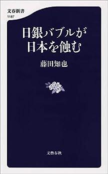 [藤田 知也]の日銀バブルが日本を蝕む (文春新書)