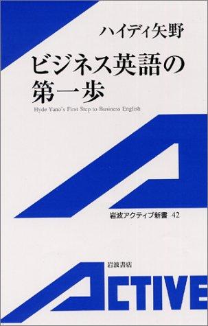 ビジネス英語の第一歩 (岩波アクティブ新書 42) [シングルCD付き]