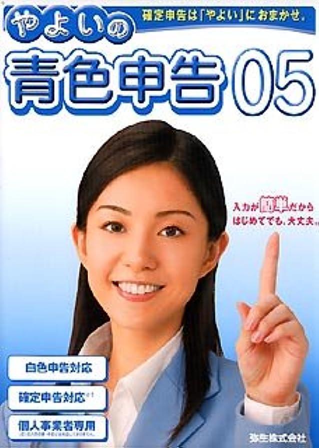 ハリケーン過度に軍団【旧商品】やよいの青色申告 05