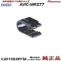 パイオニア カロッツェリア AVIC-MRZ77 純正品 ハンズフリー 音声認識マイク用クリップ 新品 (M09p