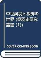 中世奥羽と板碑の世界 (奥羽史研究叢書 (1))
