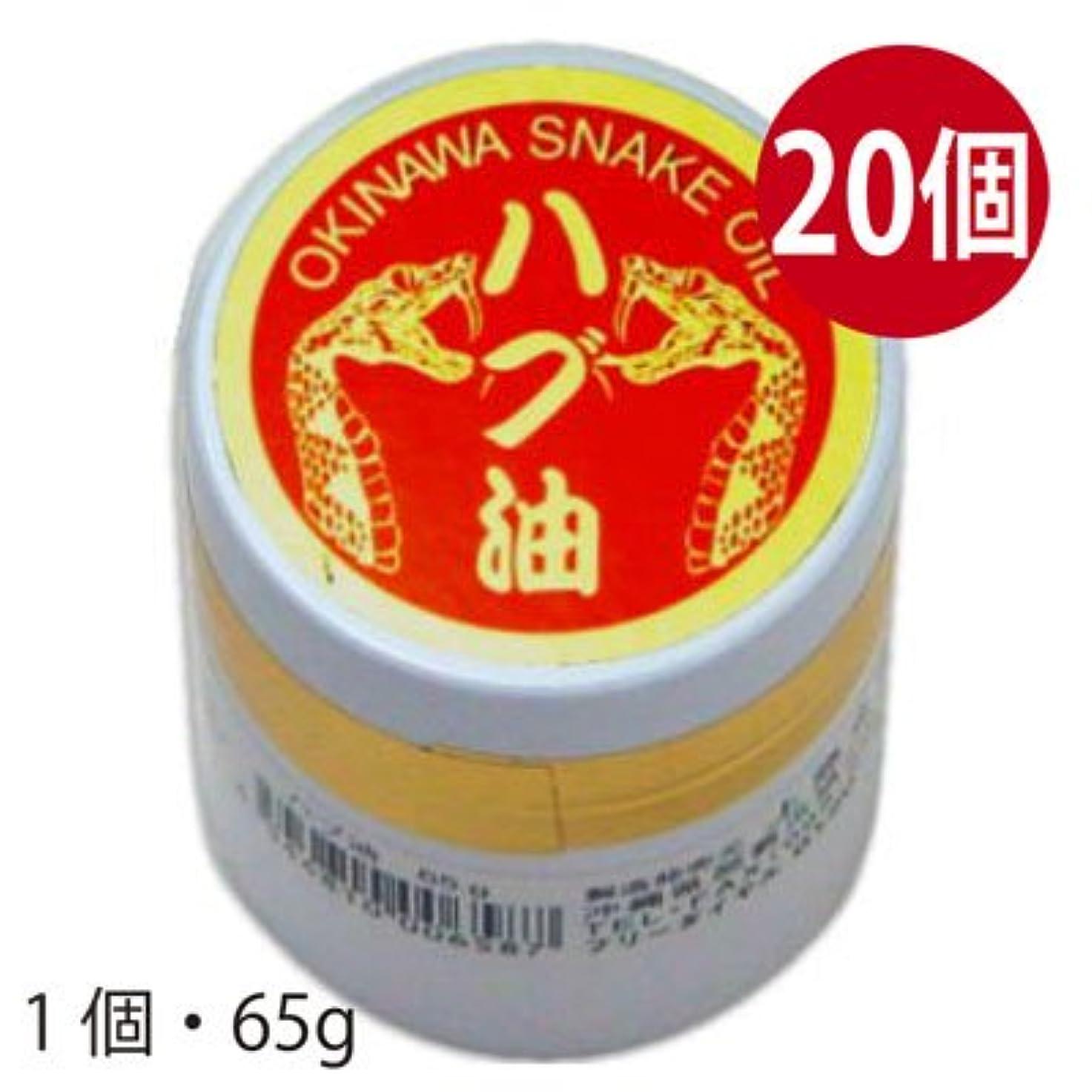 マカダム財布アラブ沖縄県産 ハブ油軟膏タイプ 65g×20個
