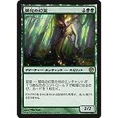 マジックザギャザリング ニクスへの旅(日本語版)/開花の幻霊/MTG/シングルカード