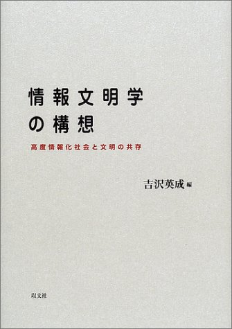 情報文明学の構想―高度情報化社会と文明の共存