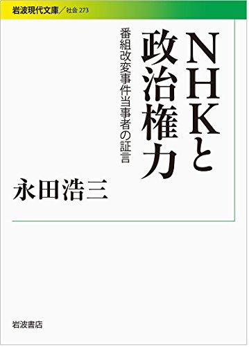 NHKと政治権力――番組改変事件当事者の証言 (岩波現代文庫)の詳細を見る