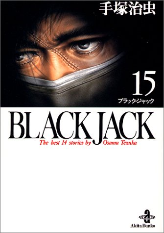Black Jack―The best 14 stories by Osamu Tezuka (15) (秋田文庫)