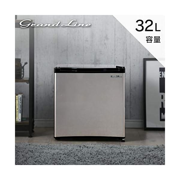 Grand-Line 冷凍庫 32L 1ドア ...の紹介画像2