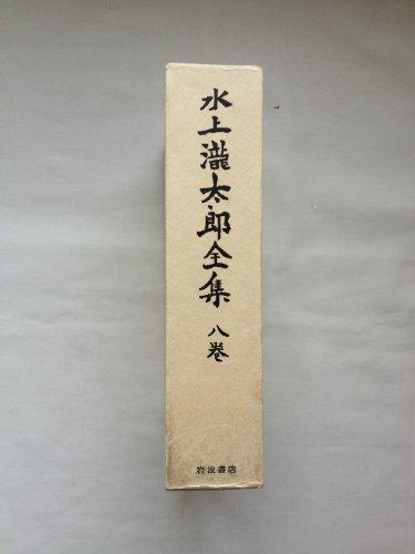 水上瀧太郎全集8巻~戯曲他