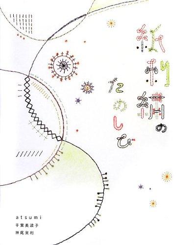 紙刺繍のたのしび