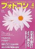 フォトコン 2019年 04 月号 [雑誌]