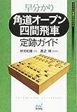 早分かり 角道オープン四間飛車 定跡ガイド (マイナビ将棋BOOKS)