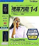 携帯万能 14 FOMA + PDC用USBケーブル 2本セット