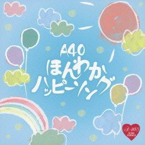 [画像:A-40 ほんわかハッピーソング TKCA-74007]