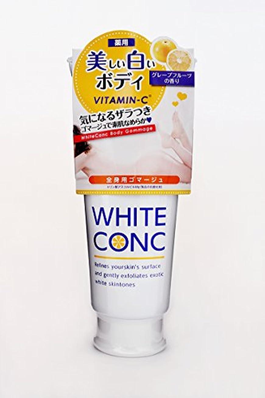 異議塩辛い接続された薬用ホワイトコンク ボディゴマージュCII