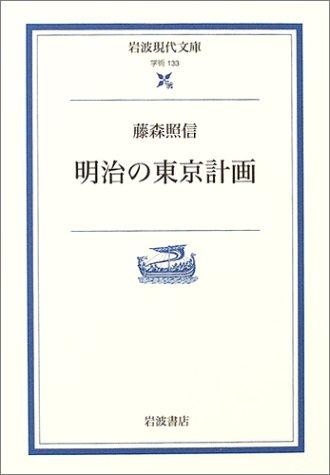 明治の東京計画 (岩波現代文庫) / 藤森 照信