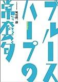 DVD>ブルース・ハープの常套句 [DVD VIDEO WORK SHOP SERIES] (<DVD>)