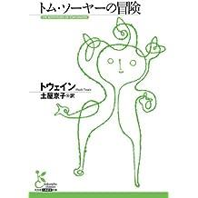 トム・ソーヤーの冒険 (光文社古典新訳文庫)