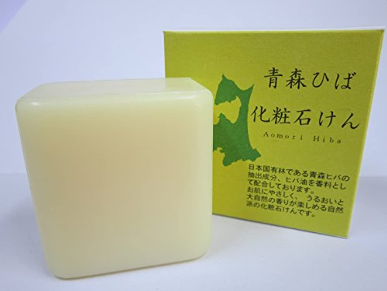 測定可能動物園責任青森ひば化粧石けん 100g×5個 (旧名:ひばの森化粧石鹸)