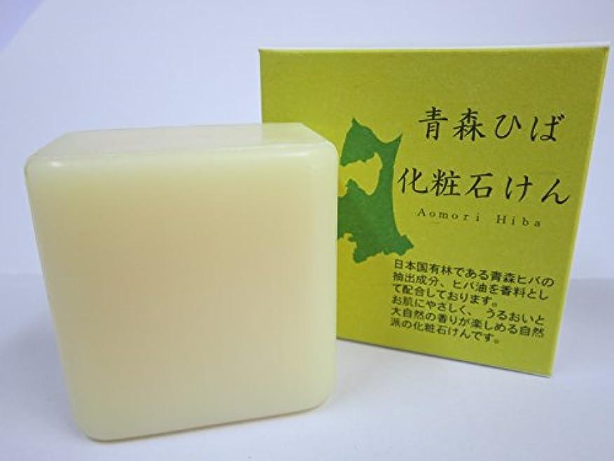 チーズ風味蒸発する青森ひば化粧石けん 100g×5個 (旧名:ひばの森化粧石鹸)