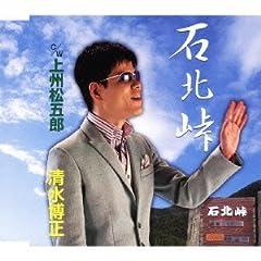 清水博正「石北峠」のCDジャケット
