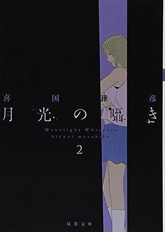 月光の囁き(2) (双葉文庫)